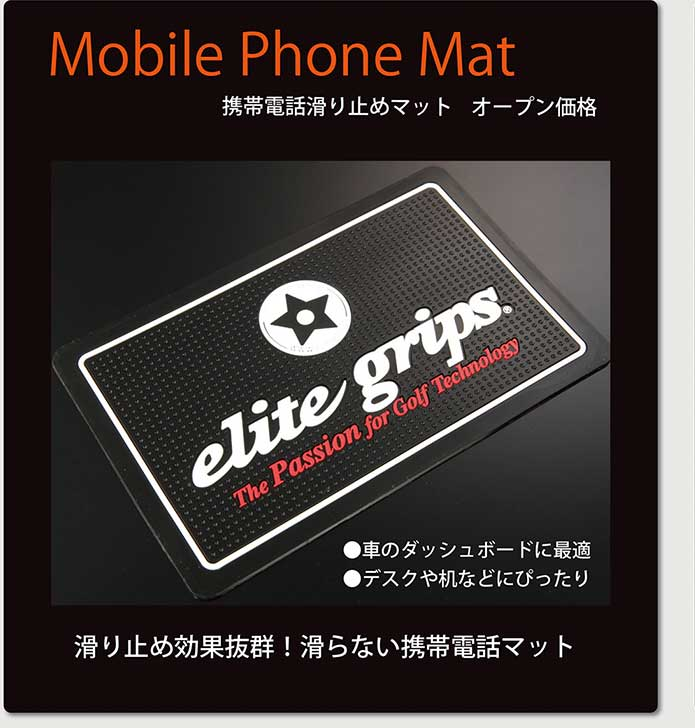 Mobile Phone Mat